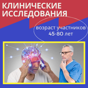 клинические исследования мозгтерапи бад