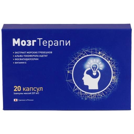 МозгТерапи®