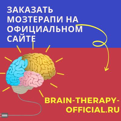 мозг терапи цена